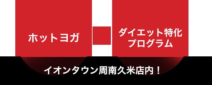 ホットヨガ×ダイエット特化プログラム イオンタウン周南久米店内!
